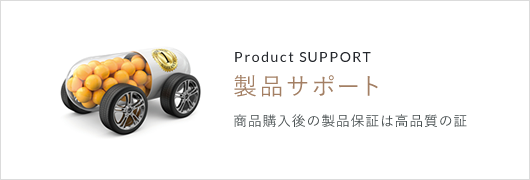 Product SUPPORT 製品サポート